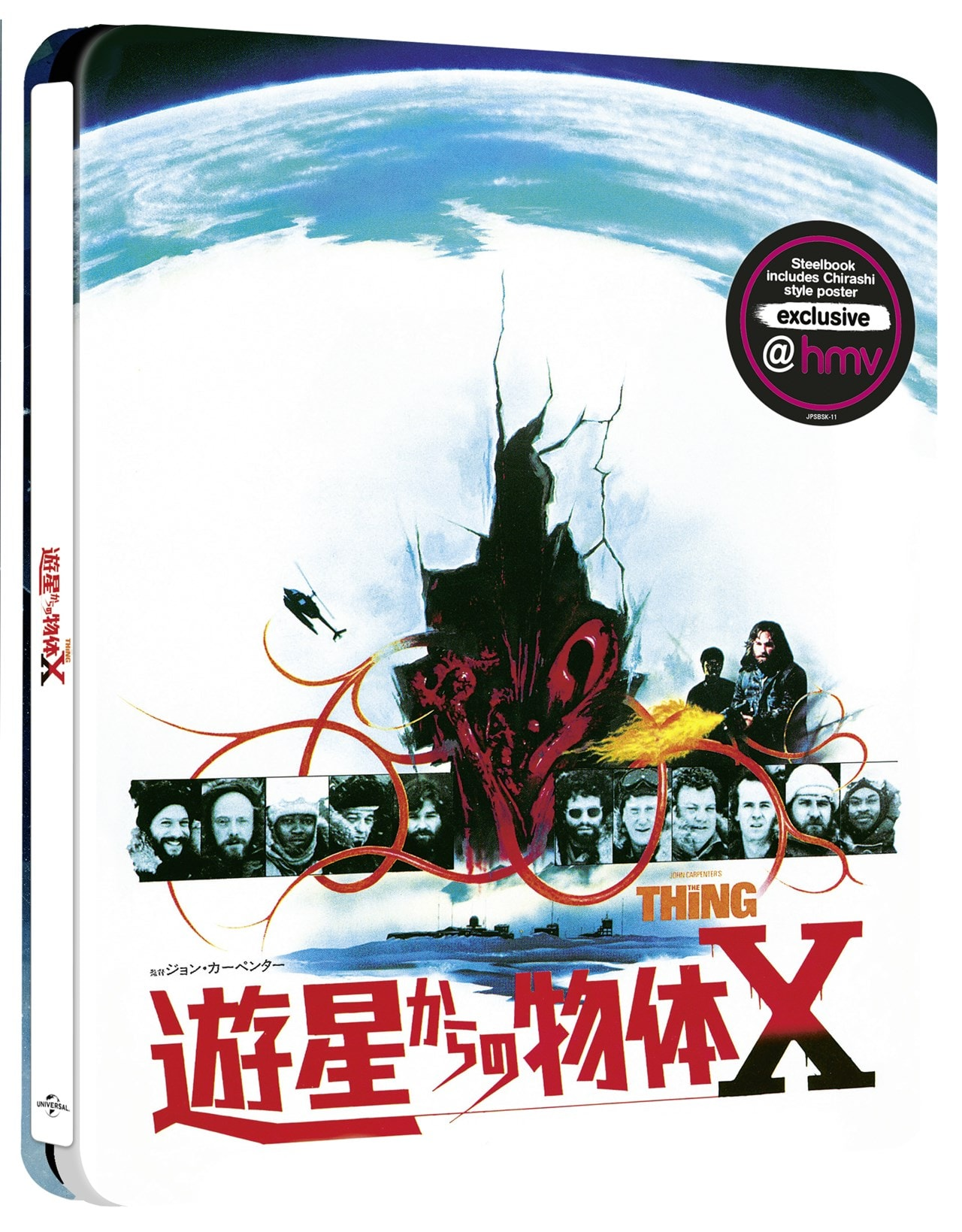 The Thing (hmv Exclusive) - Japanese Artwork Series #3 Limited Edition Steelbook - 1