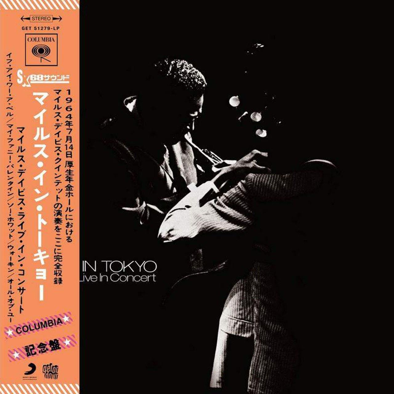 Miles in Tokyo: Live in Concert - 1
