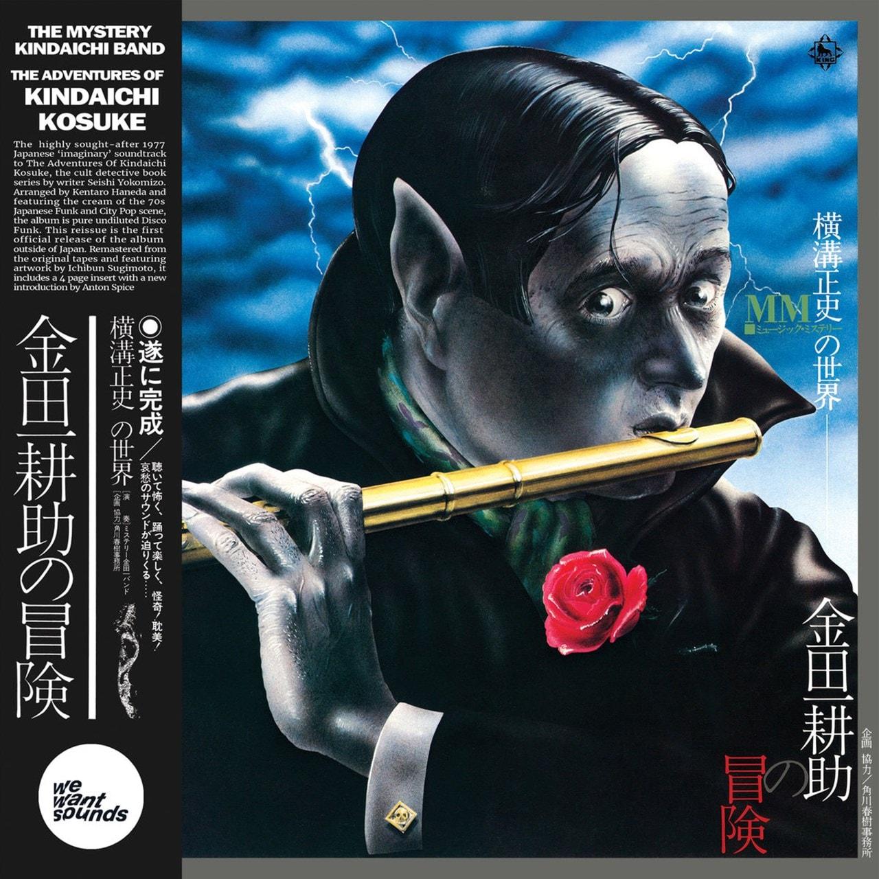 The Adventures of Kindaichi Kosuke - 1