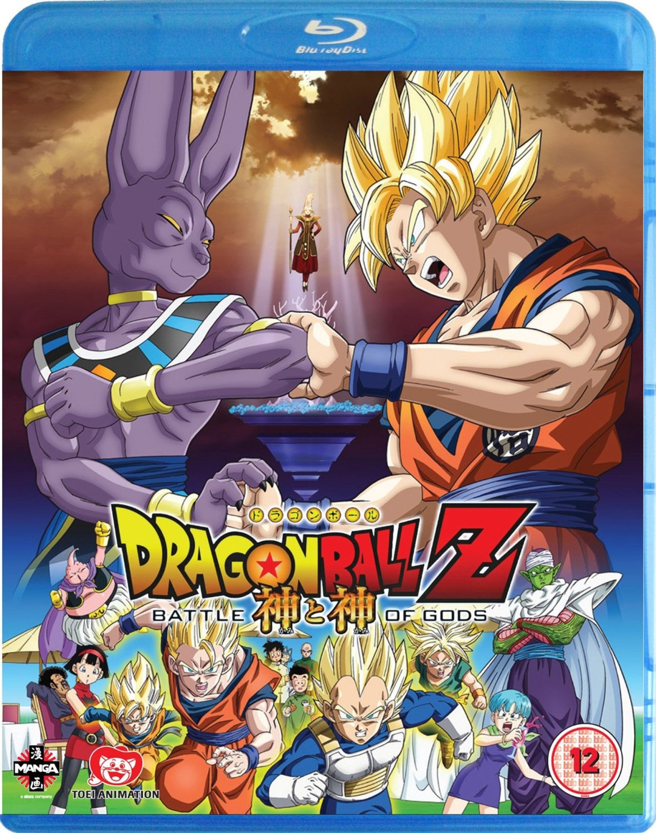Dragon Ball Z: Battle of Gods - 1