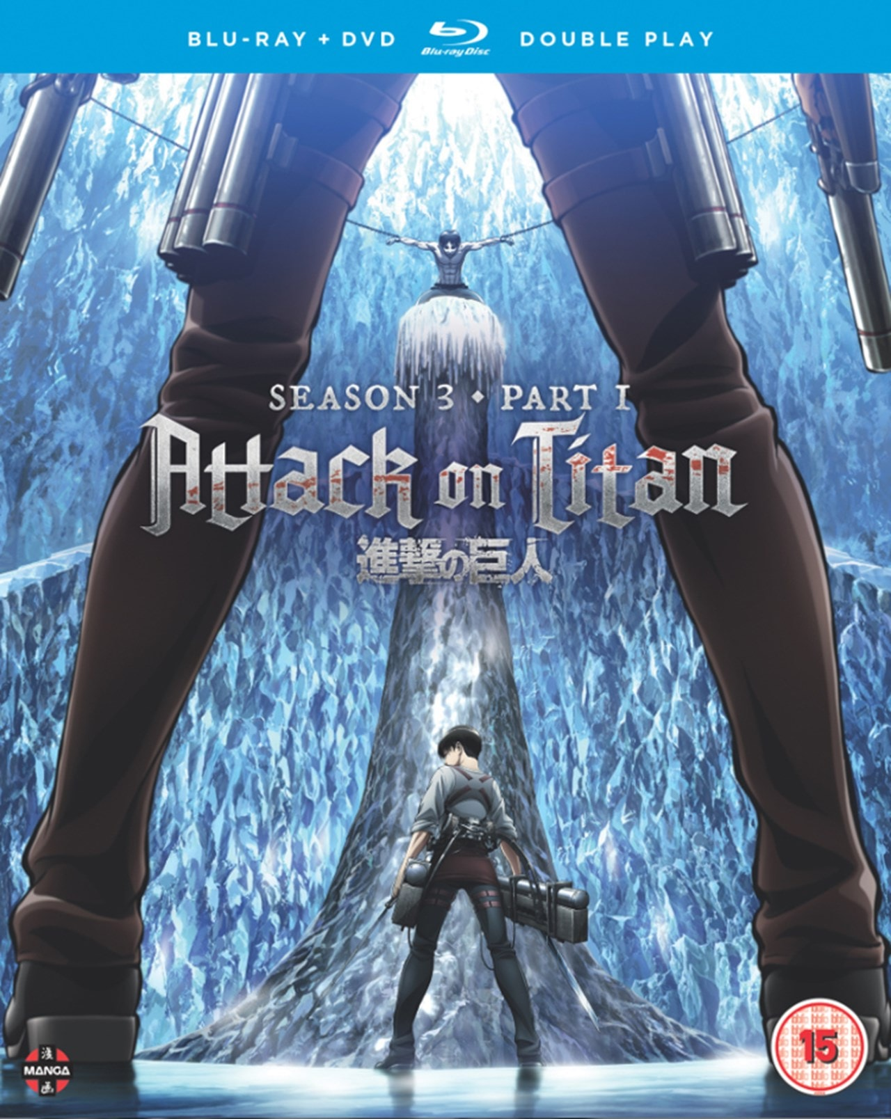 Attack On Titan: Season 3 - Part 1 - 1