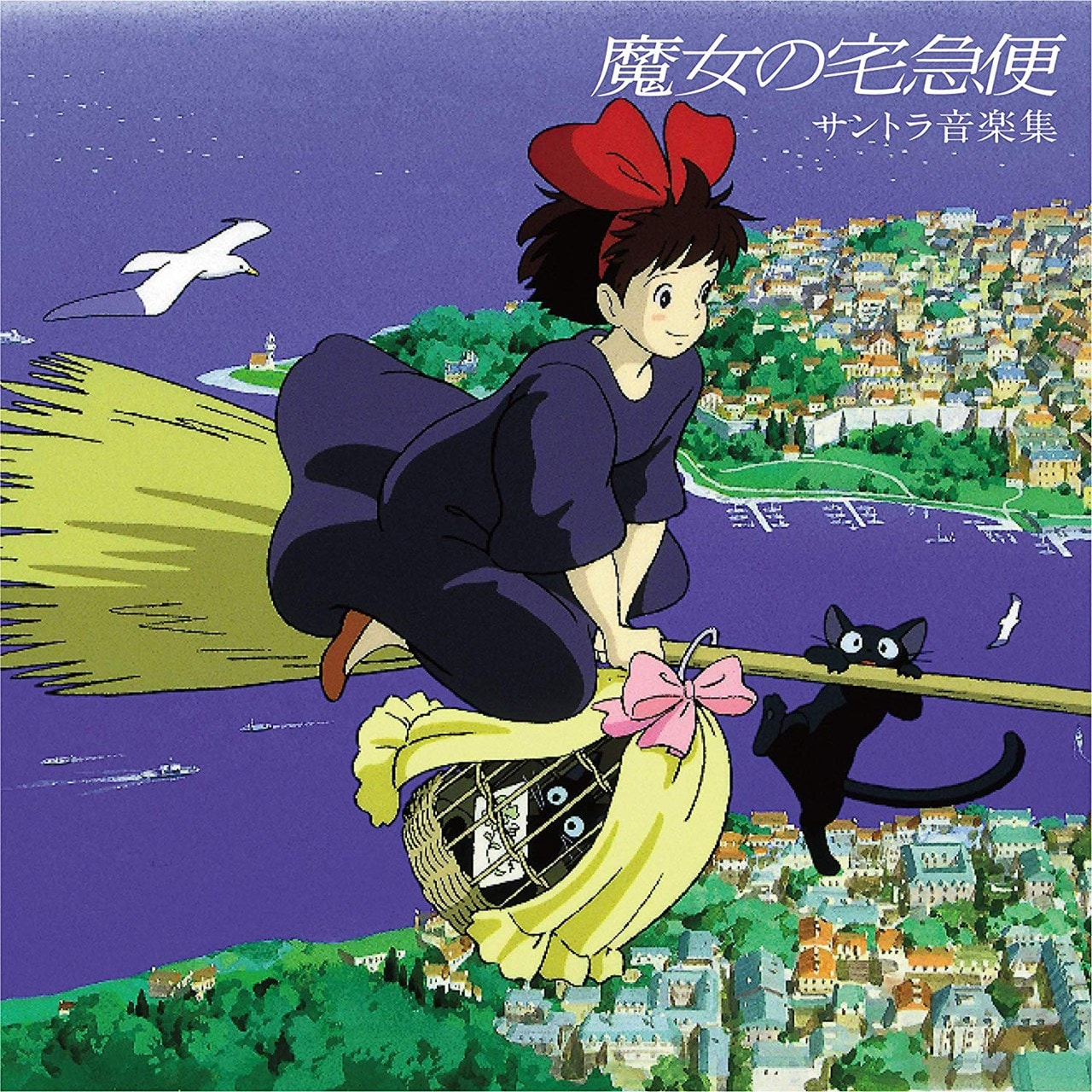 Kiki's Delivery Service: Soundtrack Music Collection - 1