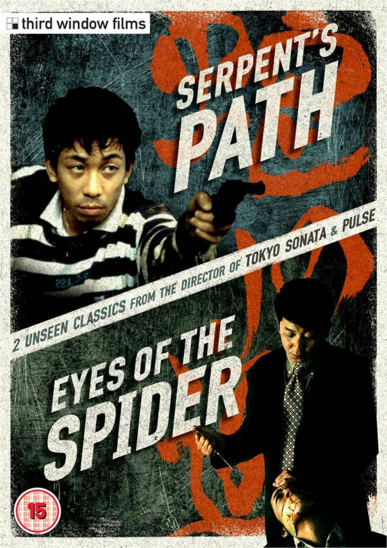 Serpent's Path/Eyes of the Spider - 1