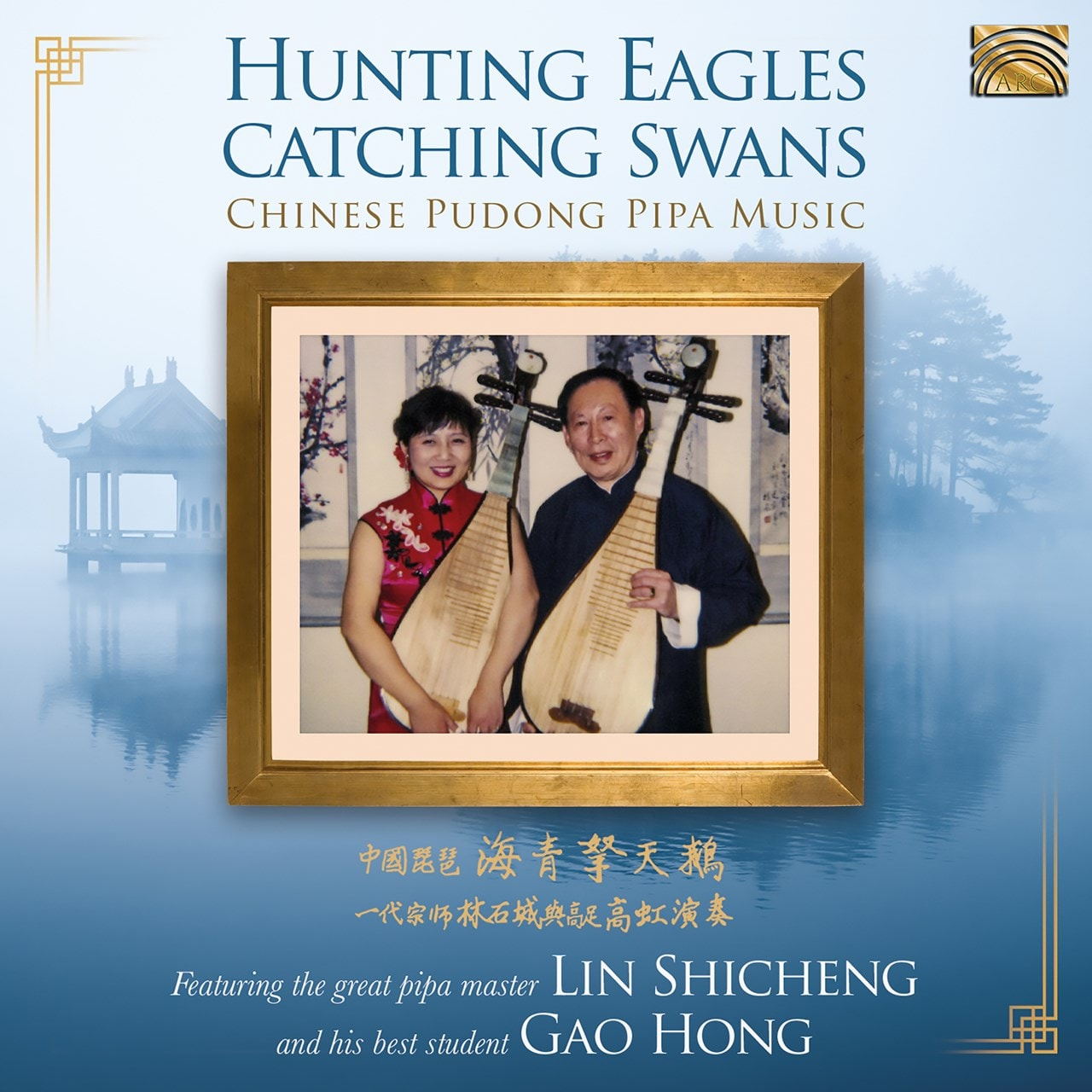 Hunting Eagles Catching Swans: Chinese Pudong Pipa Music - 1