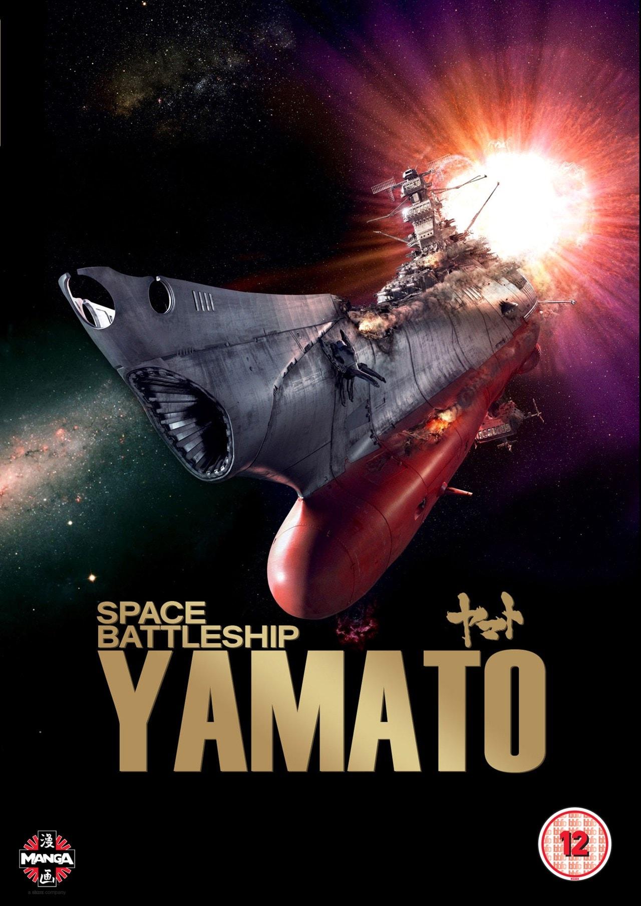 Space Battleship Yamato - 1