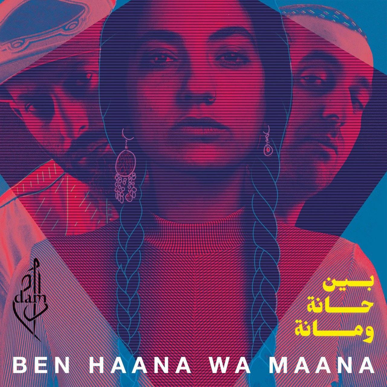 Ben Haana Wa Maana - 1