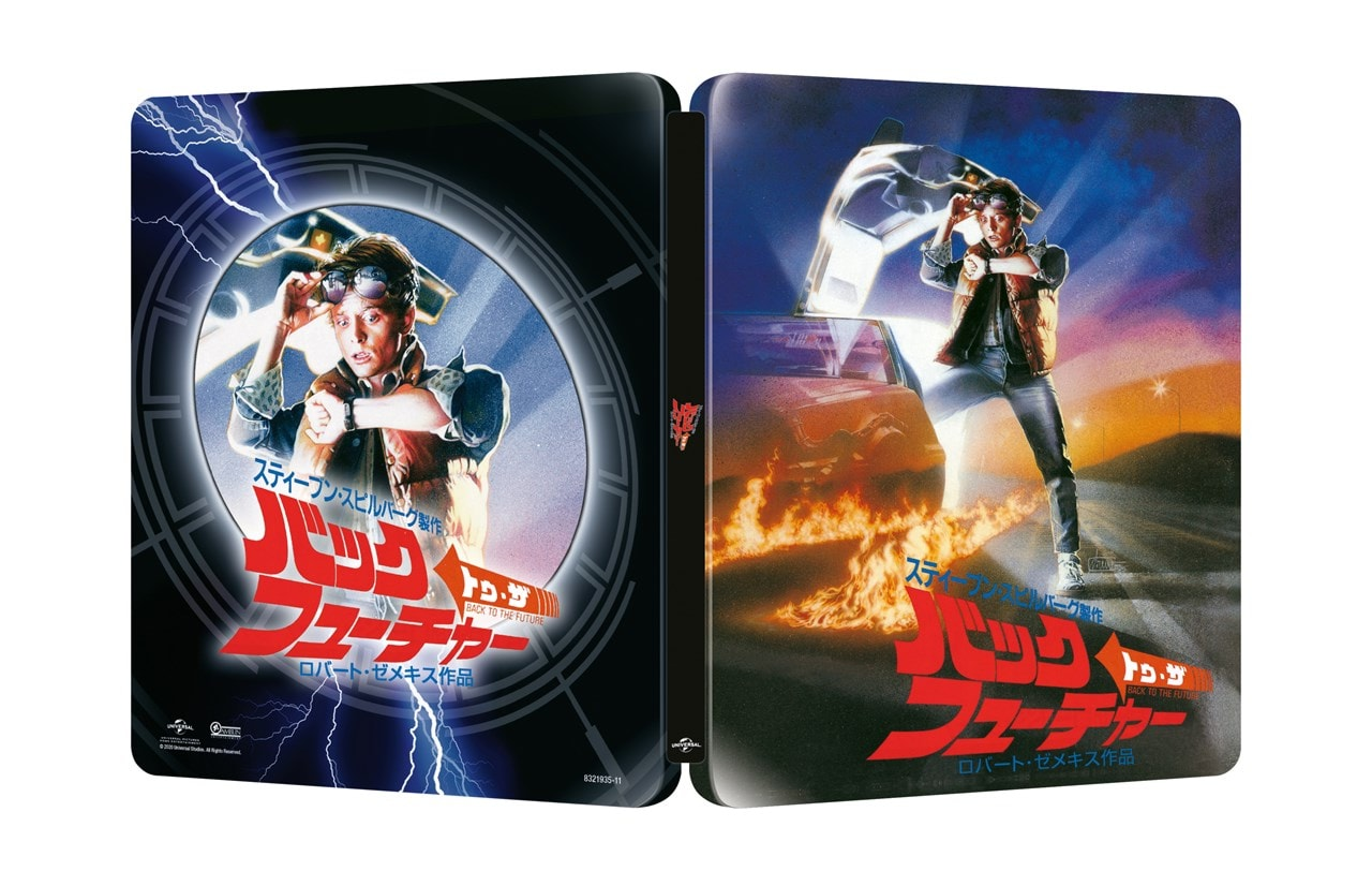 Back to the Future - (hmv Exclusive) Japanese Artwork Series #5 Limited Edition Steelbook - 4