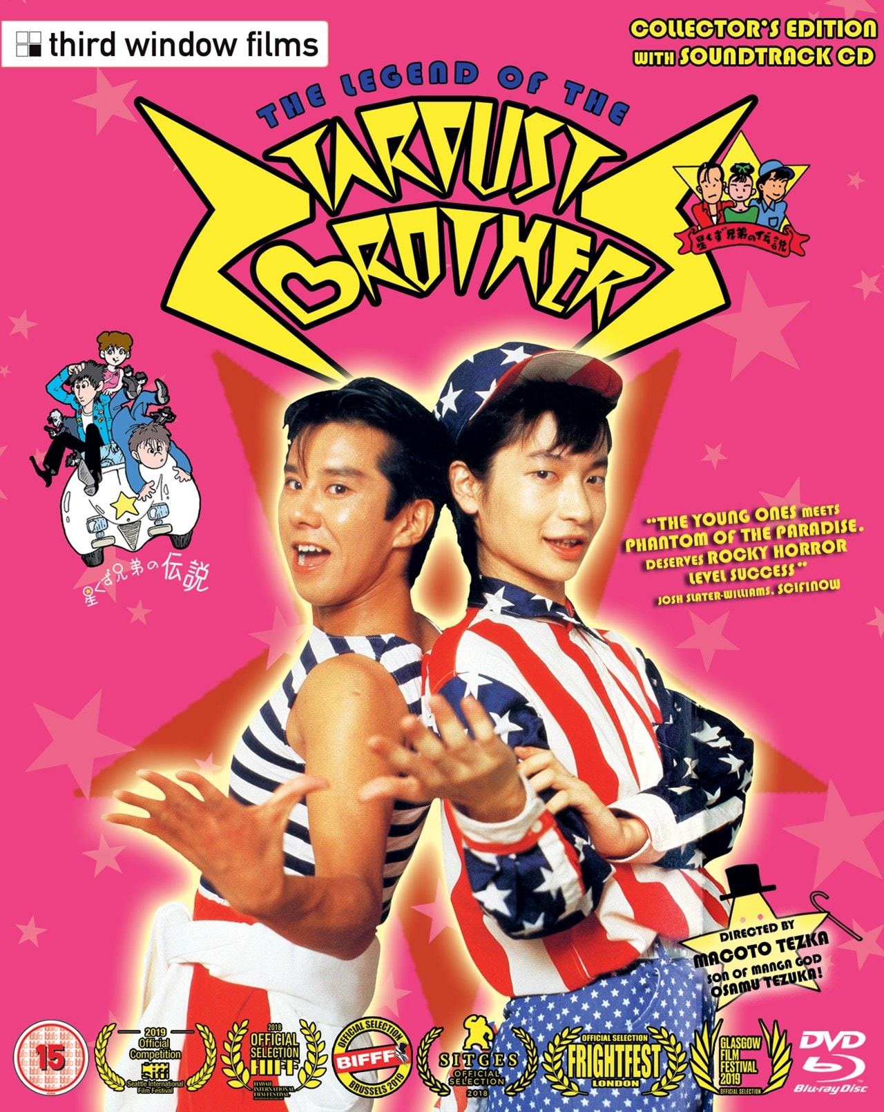 The Legend of the Stardust Brothers - 1