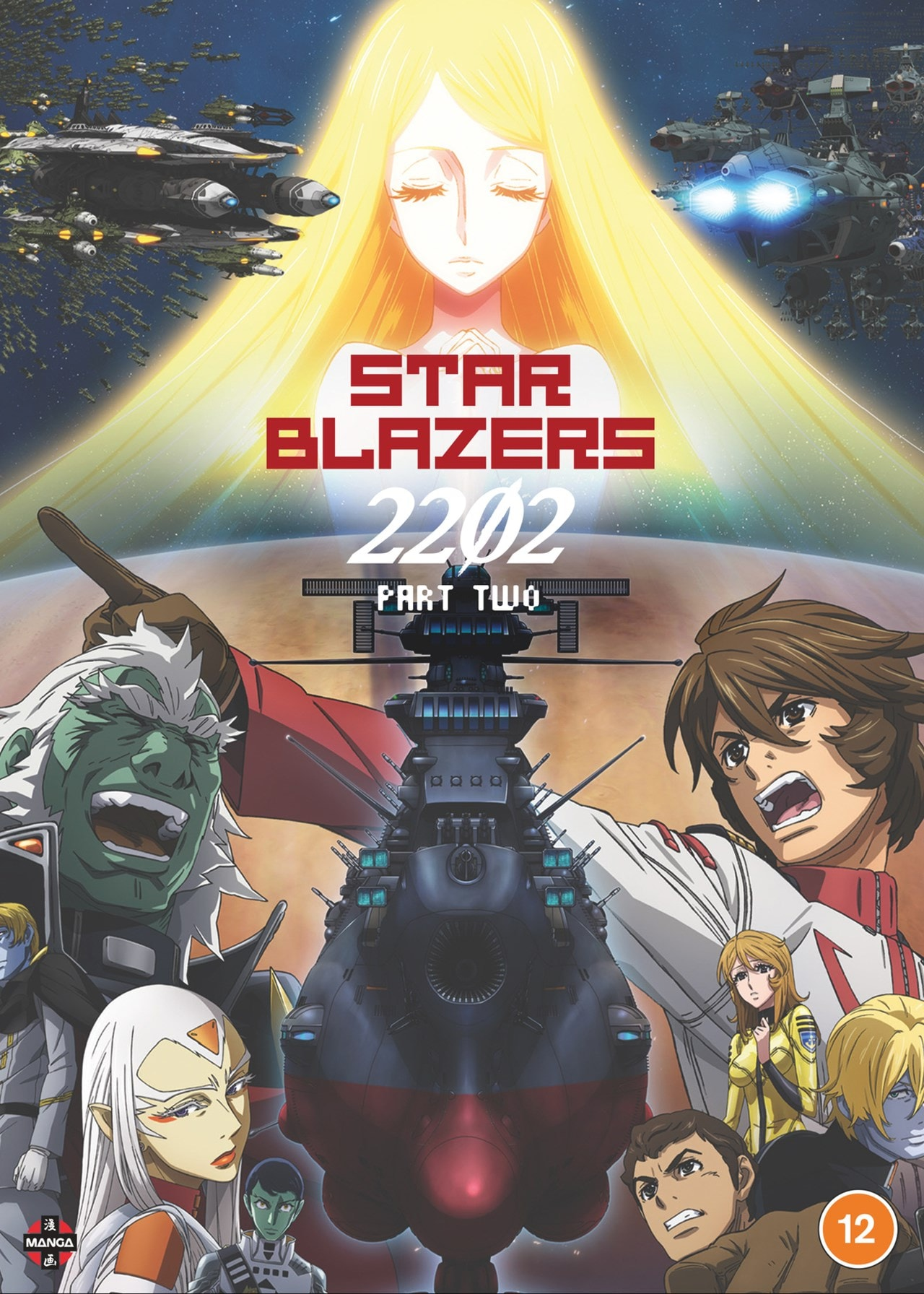 Star Blazers: Space Battleship Yamato 2202 - Part Two - 1