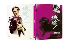 Duel (hmv Exclusive) - Japanese Artwork Series #2 Limited Edition Steelbook - 4