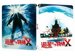 The Thing (hmv Exclusive) - Japanese Artwork Series #3 Limited Edition Steelbook - 2