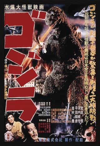 Godzilla 1954: Framed Maxi Poster