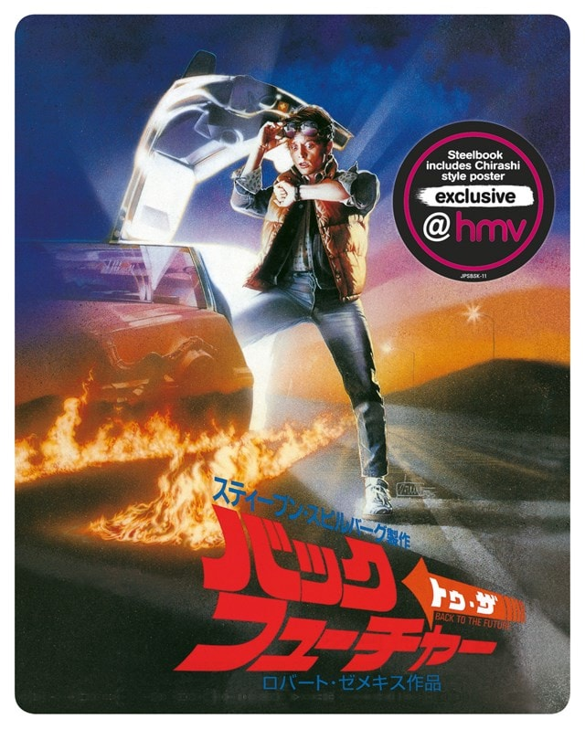 Back to the Future - (hmv Exclusive) Japanese Artwork Series #5 Limited Edition Steelbook - 2