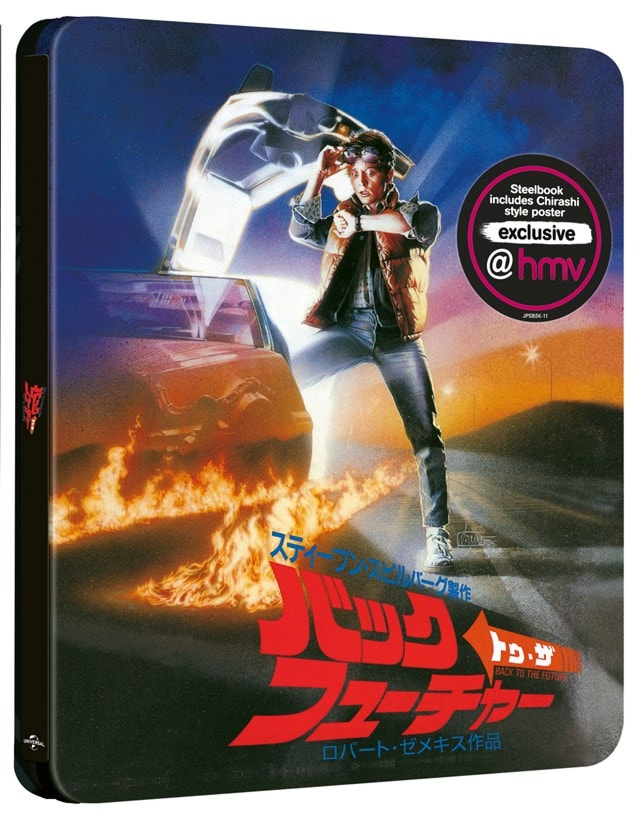 Back to the Future - (hmv Exclusive) Japanese Artwork Series #5 Limited Edition Steelbook - 1